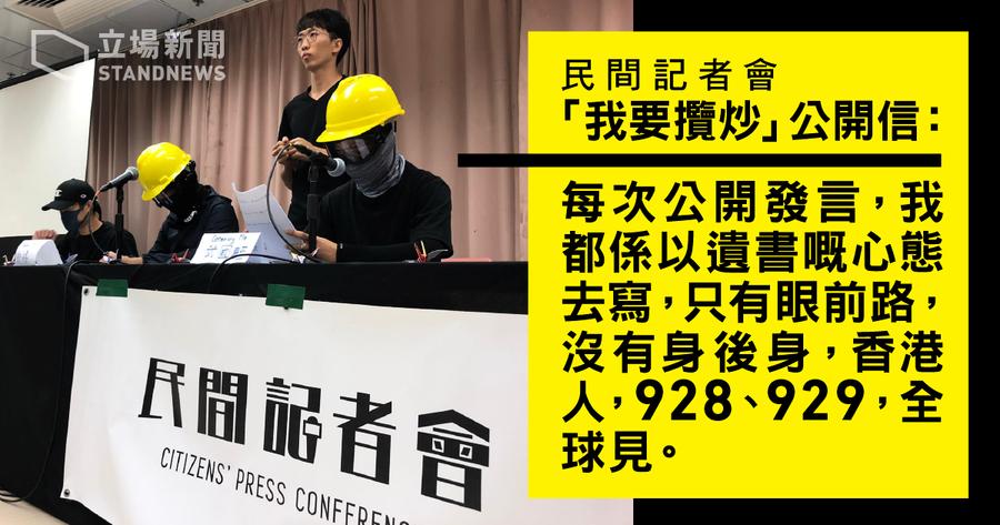 民間記者會呼籲全球抗極權 指香港已成為抗爭「橋頭堡」