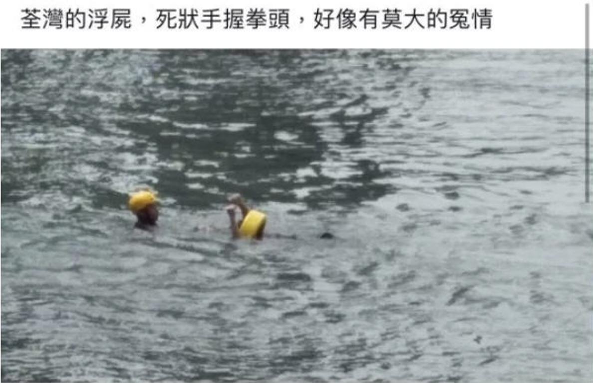 香港荃灣柏傲灣碼頭附近9月24日發現一具黑衣浮屍。死者遺體呈現出諸多可疑之處,引發公眾強烈質疑。(網絡截圖)
