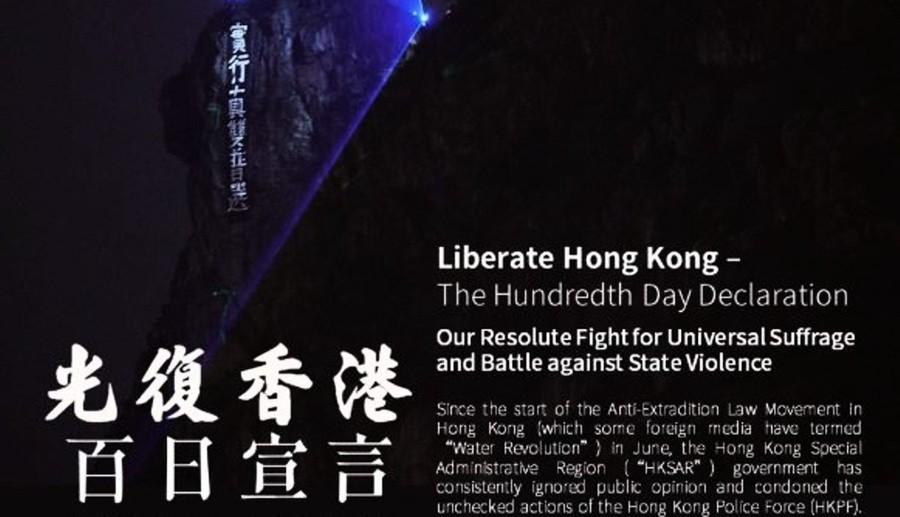 抗暴爭普選 港人發「光復香港」百日宣言