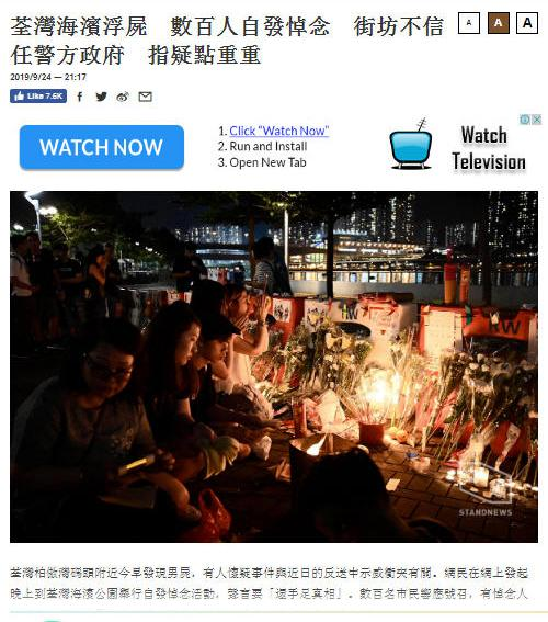數百市民9月24日晚間自發前往荃灣海濱公園悼念當天上午在附近發現遺體的黑衣男子。(網絡截圖)