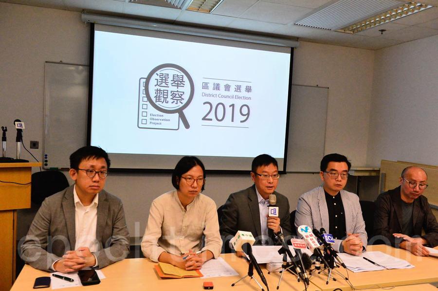 成立「選舉觀察」 監察區議會選舉公正、透明