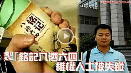四川成都男子符海陸因自己製作了一款名為「銘記八酒六四」的酒,酒名與八九六四諧音相似,7月5日,被成都檢察院以涉嫌煽動顛覆國家政權罪逮捕。(影片截圖)