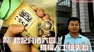 四川男子製「八酒六四」被控顛覆政權
