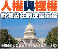 美國會外交委員會通過《香港人權民主法案》