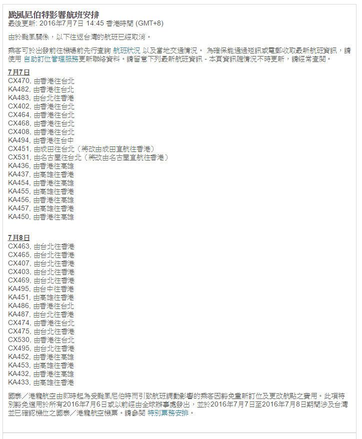 國泰及港龍取消7日及8日,超過30班來往香港及台灣航班。(國泰航空網頁截圖)