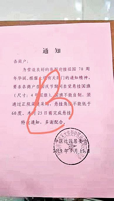 中共建政70年,商戶被要求懸掛黨國國旗,規定大小、懸掛角度及購買渠道等。(知情者提供)