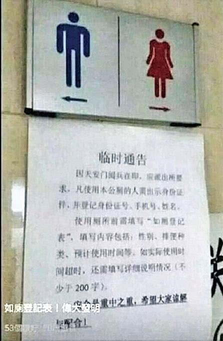有推特用戶發出北京公共廁所如廁規定。(推特截圖)