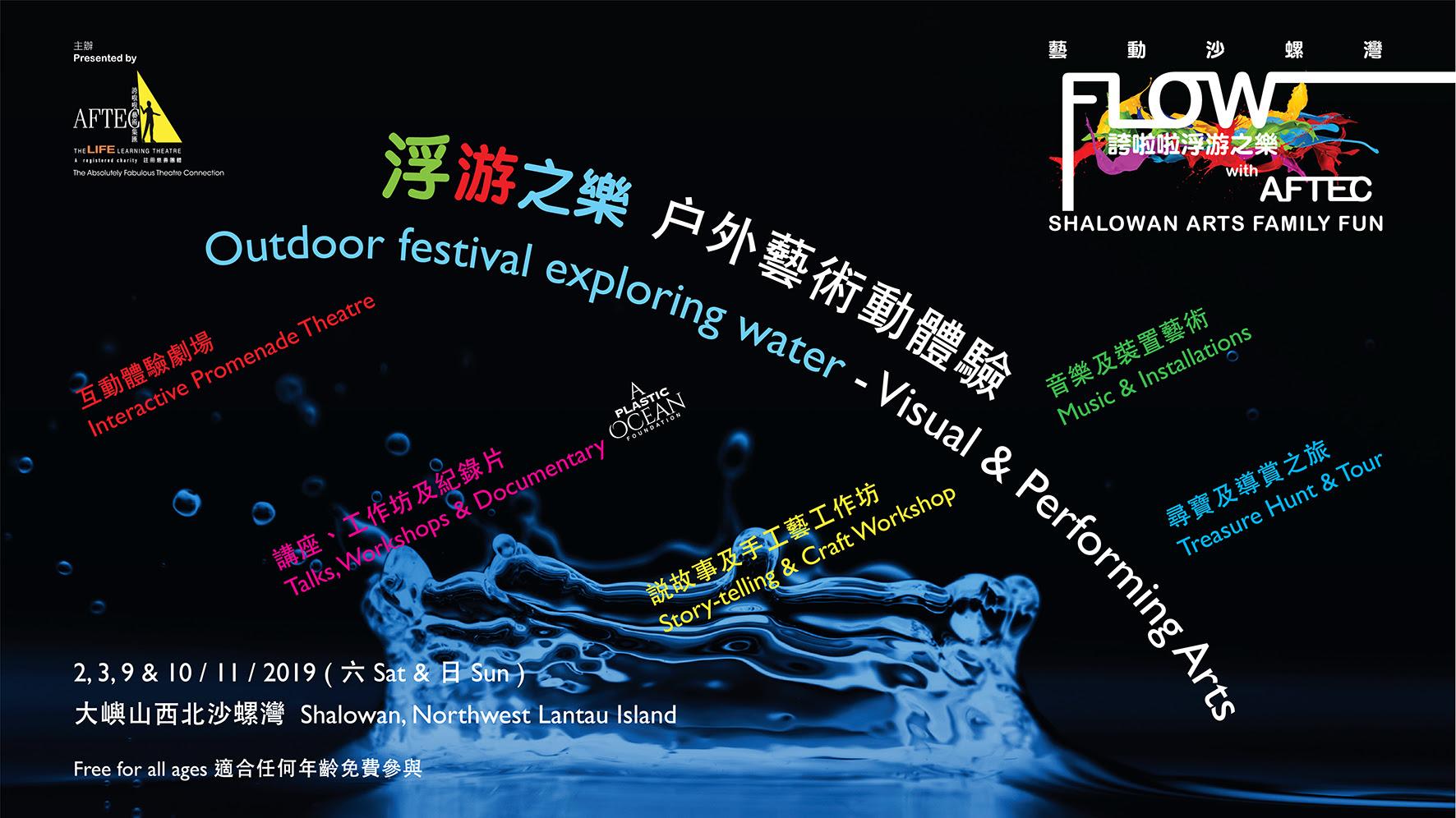 浮游之樂──戶外藝術節宣傳海報。(主辦單位提供)