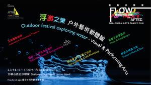 【活動速遞】浮游之樂──戶外藝術節