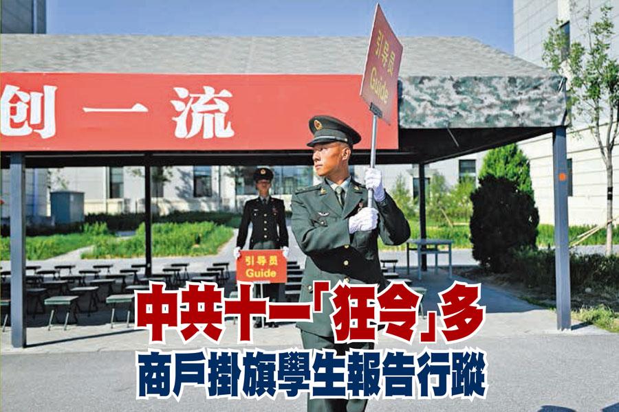 臨近「十一」,中共各種「維穩」怪招迭出。圖為9月25日,北京街頭的士兵引導媒體參觀閱兵儀式綵排。(Getty Images)