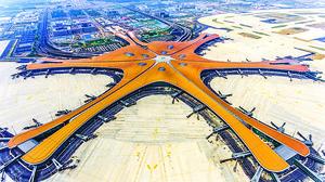 十一前夕 北京大興機場啟用