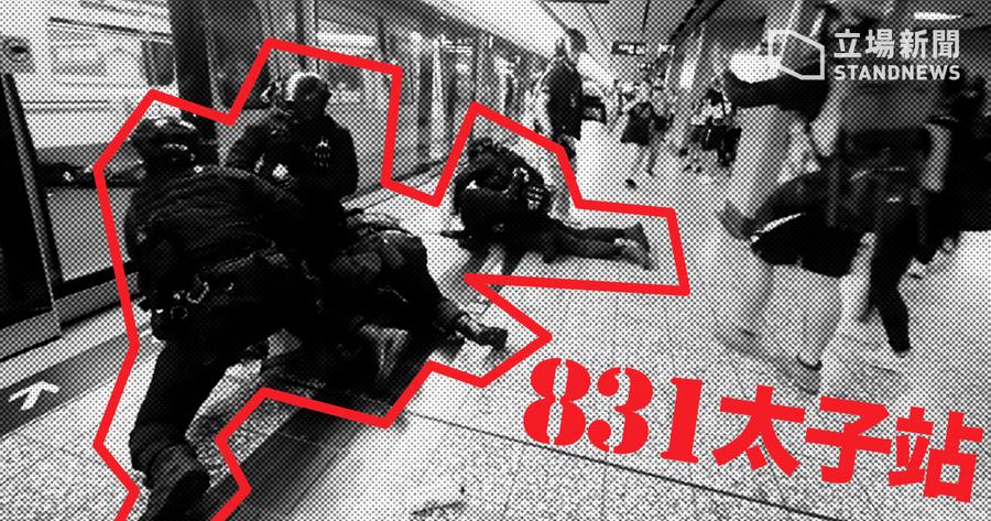 民權觀察:831 太子站警員非法及不當使用武力 最少兩傷者不清醒