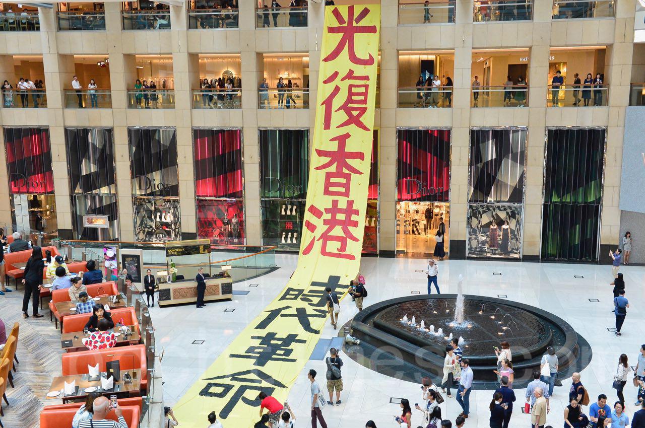 27日一幅書寫著「時代革命 光復香港」巨型直幡出現在在中環置地廣場。(余天佑大紀元)