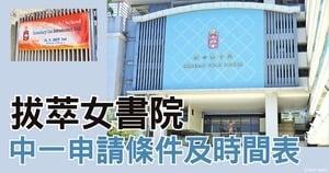 【香港升學】拔萃女書院中一申請條件及時間表