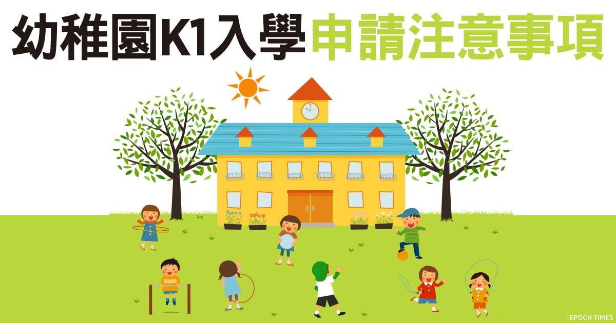 幼兒園9月份開始接受入學申請。(設計圖片)