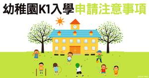 【香港升學】幼稚園K1入學申請注意事項