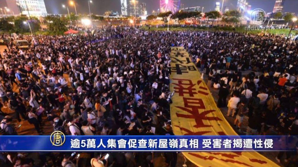 超過5萬港人,周五(9月27日)晚在香港中環愛丁堡廣場集會,要求關注新屋嶺被拘押者的人權。(影片截圖)