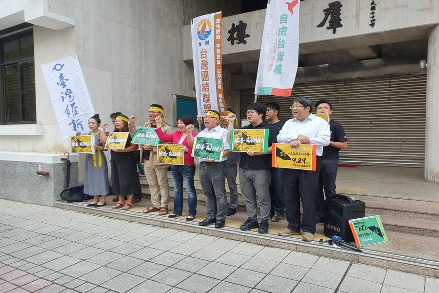 選在929台港大遊行前夕,多個民團召開記者會,呼籲台灣各政黨,能與台灣公民社會共同聲援香港人民。(吳旻洲/大紀元)