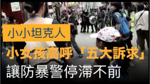 【9.29反極權】小小坦克人:小女孩高呼「五大訴求,缺一不可」防暴警察停滯不前