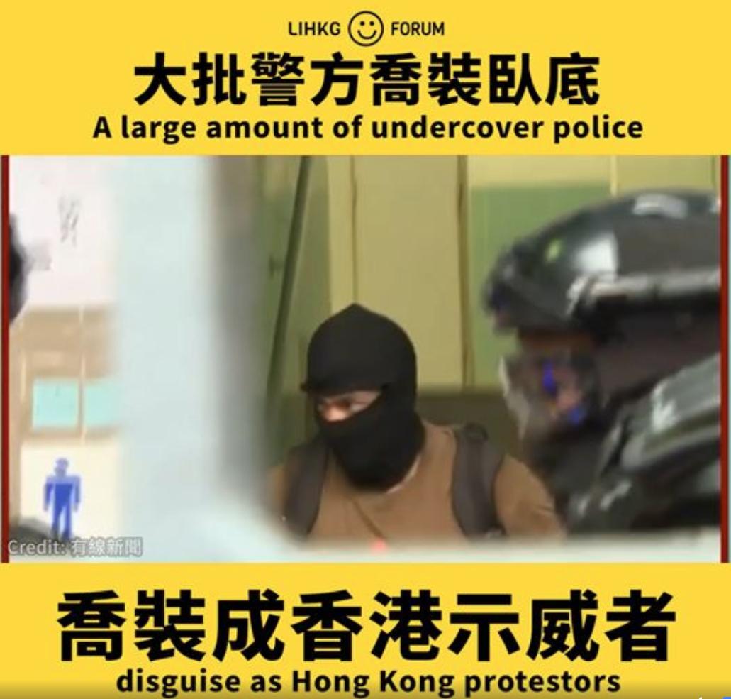 9月29日,有市民發現有警方喬裝臥底扮成抗爭者,並在警察的保護下撤離,亦有蒙面人進出金鐘政府總部被記者攝到。(連登)