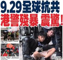 9.29全球抗共 港警殘暴 震驚!