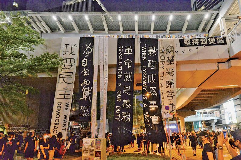 上周六9.28「雨傘運動」五周年集會現場掛著數條寫有不同訴求的巨型直幡,儼如五年前的壯觀景象重現。(宋碧龍/大紀元)