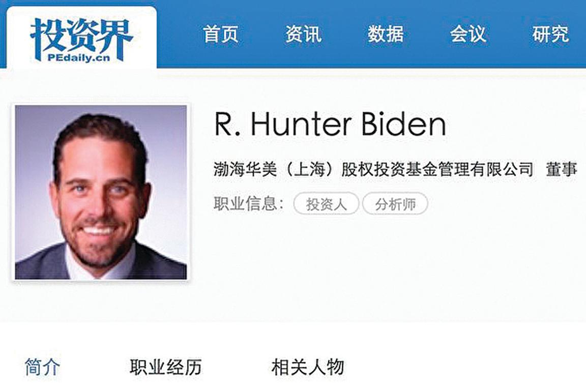 目前渤海華美官網已撤下亨特拜登的信息,但在大陸媒體「投資界」轉載的相關簡介還可看到。(網頁截圖)