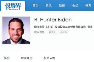 上海私募公司 速刪拜登兒子信息