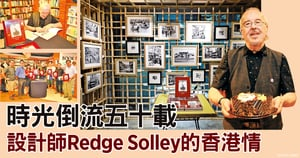 時光倒流五十載 設計師Redge Solley的香港情