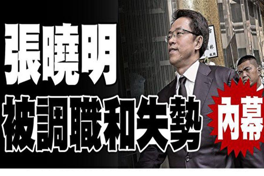近日,北京舉行「十一」招待會,港澳辦主任張曉明疑缺席,引起輿論關注。(合成圖片)