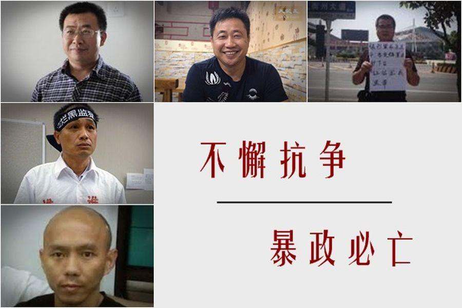 十一前,大陸各地異見人士群體不畏暴政持續抗爭,加之香港市民反送中運動,令當局相當恐懼,對各轄區所謂「重點人員」進行大肆抓捕。(大紀元合成圖片)