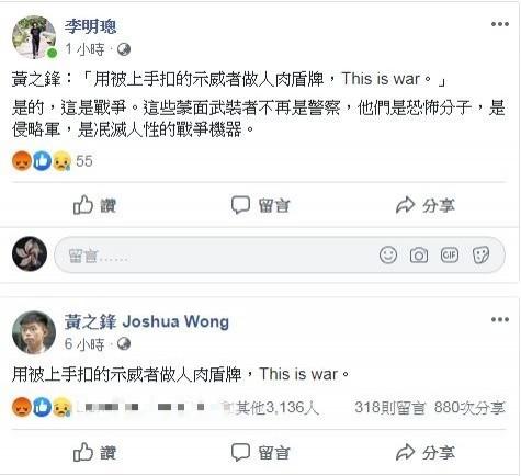 李明璁在臉書表示,中共這些武裝人員已經是泯滅人性的戰爭機器。(網頁截圖)