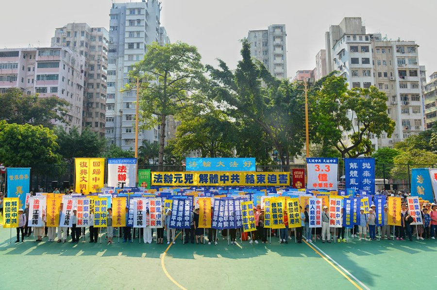 逾三百名香港和亞洲地區部份法輪功學員無懼打壓,參加「十一國殤日法輪功反迫害」活動,部份學員手持寫有不同心聲的直幡。(宋碧龍/大紀元)