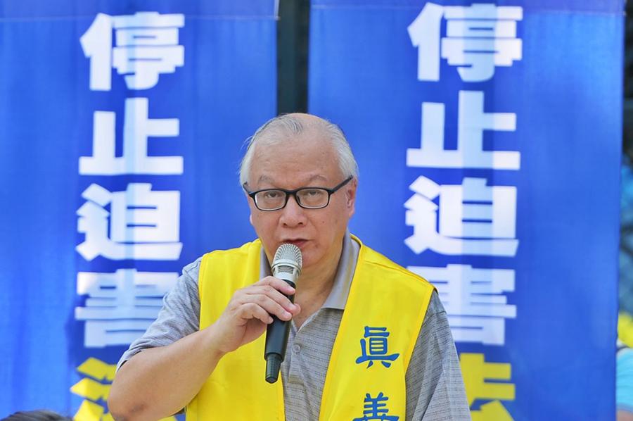 香港法輪佛學會發言人簡鴻章表示,在大陸及香港,迫害善良的暴惡源頭是中共邪黨。他呼籲在正義戰勝邪惡、天滅中共在即的歷史進程中,每個人都擇善而行,棄惡揚善。(宋碧龍/大紀元)