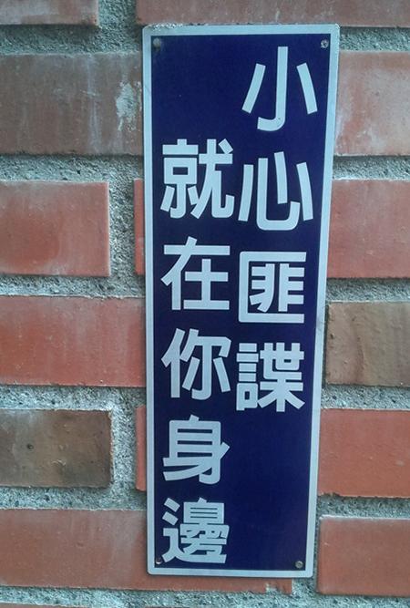 「小心匪諜就在你身邊」,這一句話在台灣家喻戶曉。(網絡圖片)