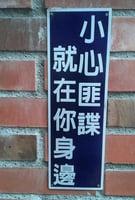 中共自曝曾在台灣佈署潛伏逾千個特務