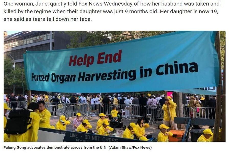 美國霍士新聞(Fox News)9月28日(上周六)報道了關於法輪功學員在聯合國峰會期間呼籲停止迫害、制止中共活摘器官的活動。圖為此報道的截圖。(網絡截圖)
