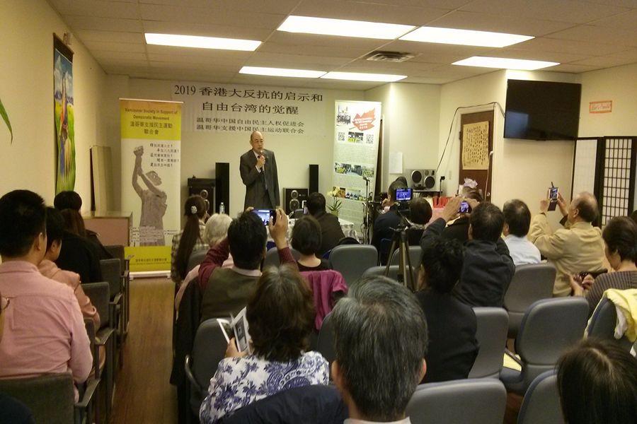 9月15日,中國大陸著名的自由派法學家、前北京大學教授袁紅冰在溫哥華演講,談香港大反抗的啟示和台灣的覺醒。(李樂/大紀元)