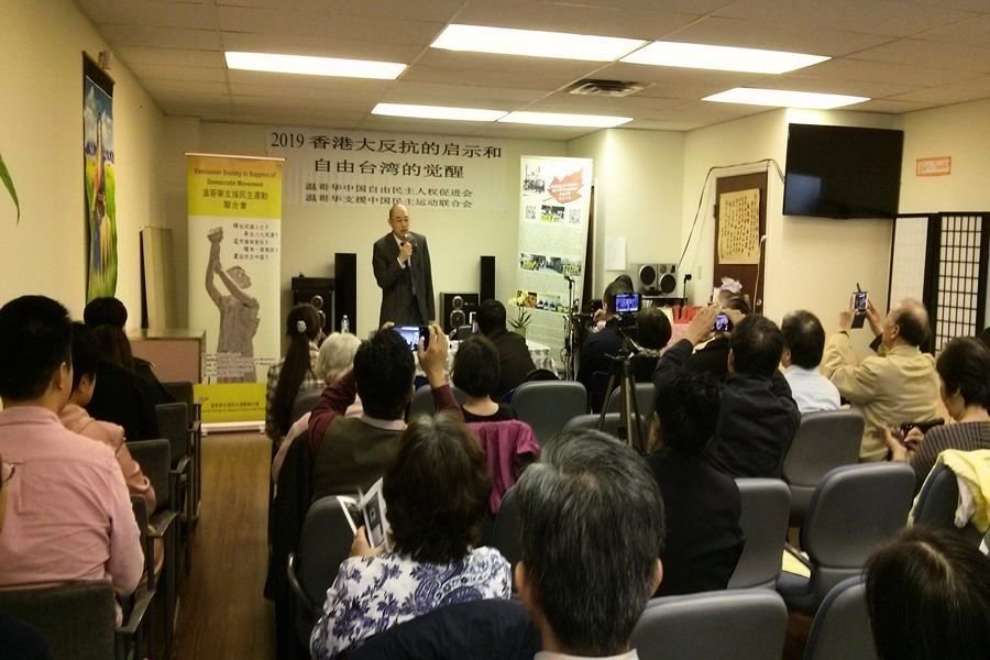 袁紅冰教授溫哥華演講:香港大反抗的啟示