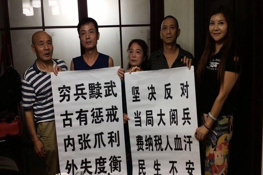 舉牌反對中共大閱兵 湖南樊鈞益數人被拘