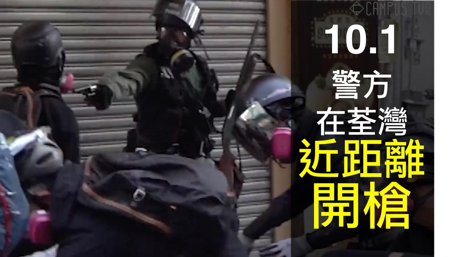 1日在荃灣大河道附近,一名警察拔出手槍,在不到一米的極近距離向年輕人左胸部開槍,年輕人中彈倒下。(視頻截圖)