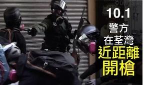 港警極近距離開槍殺虐 民間記者等組織發聲明譴責