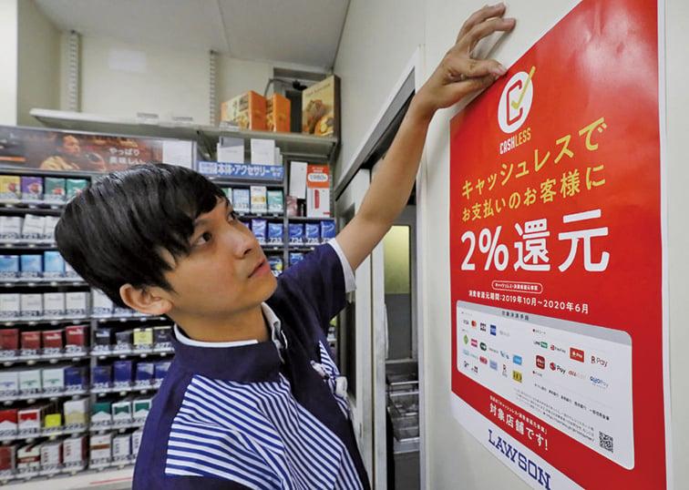 2019年10月1日,日本消費稅率由8%調漲到10%,超商購買若是利用非現金支付的方式,可獲2%的點數回饋。(AFP)