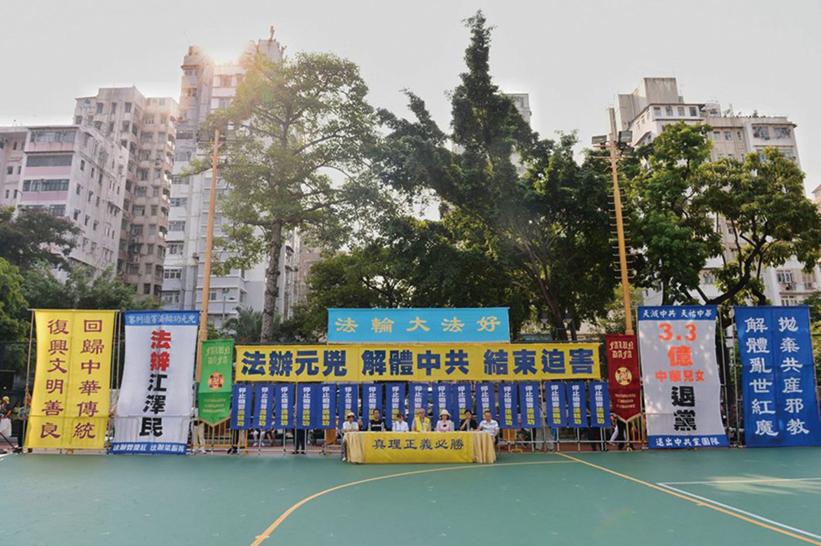 逾三百名香港和亞洲地區部份法輪功學員無懼打壓,舉行「十一國殤日法輪功反迫害」活動,現場佈置了多幅寫著「法辦元兇、解體中共」、「天滅中共、天祐中華」、「慶祝3.3億勇士退出中共」、「法輪大法好」等標語的大型彩色橫幅。(宋碧龍/大紀元)