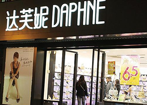 有大陸女鞋王之稱的「達芙妮」近4年來關店逾4,000家,已虧掉了30億港元。圖為達芙妮皮鞋專賣店。(大紀元資料室)