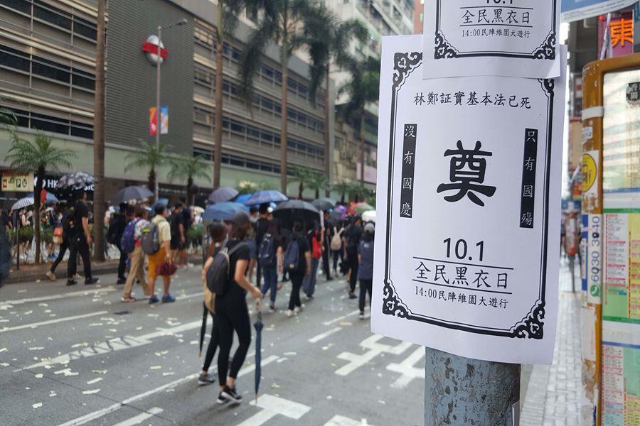 2019年10月1曰,香港銅鑼灣軒尼詩道,遊行民眾為中共送終的單張。(林志龍/大紀元)