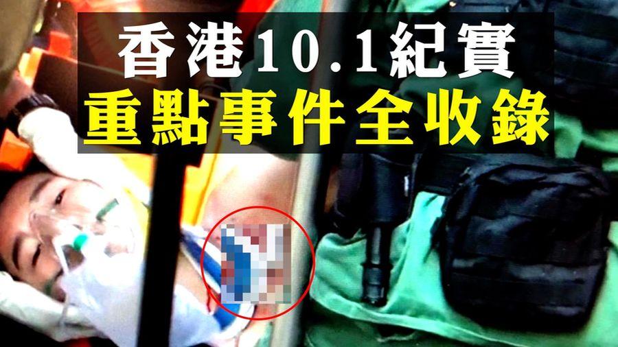 10月1日,港警4例實彈射擊1例重傷抗爭者,共射了6發實彈獻禮「十一」;港島遊行超10萬人,全港十區示威遭「準戒嚴」,呼應北京的「黨慶」。(大紀元合成圖)
