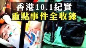 【拍案驚奇】香港十一紀實 重點事件全收錄