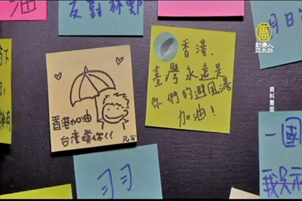 台灣有數個大學的學生自發設立「連儂牆」,卻數度遭中國大陸學生破壞。(新唐人)