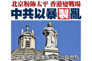 北京粉飾太平 香港變戰場 中共以暴製亂